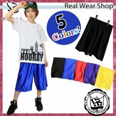 ダンス 衣装 ヒップホップ パンツ 衣装/ 「HOORAY(フーレイ)無地バスケットパンツ!」 /バスパン/バスケット/キッズ/ハーフパンツ/HIPH
