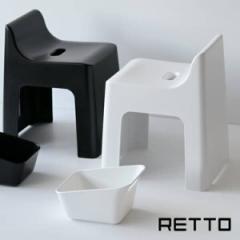 【送料無料】レットー(RETTO)「ハイチェアー&スクエアペールセット」(ホワイト)【バスチェア 風呂イス 風呂いす】
