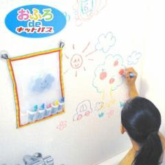 お風呂クレヨン/おふろdeキットパス・6色+ネットセット【国産 日本製 クレヨン お風呂玩具 お絵かき】