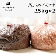【送料無料】「魔法のバスソルト」箱入り2.5kg×2よくばりパック/ヒマラヤ岩塩入浴剤【化粧品認可 浴用化粧料 セット】