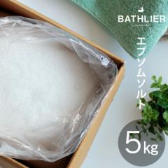 国産入浴剤「エプソムソルト」バスソルト5kgエコ...
