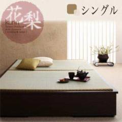 シングルサイズ ベッド ベット モダンデザイン畳収納ベッド 花梨 Karin シングル