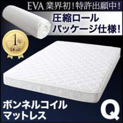 ベッドマットレス 圧縮ロールパッケージ仕様 ボンネルコイルマットレス 【EVA】 エヴァ クィーン クイーンサイズ クイーンベッド クイー