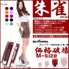 スーツケース、Mサイズ4〜8日用。人気 新作のダイヤルロックタイプHINOMOTO-JAPAN部品使用 窃盗団からお荷物を守る極ファスナー超軽量モ
