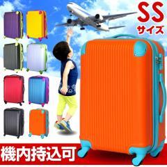 スーツケース SSサイズ1〜3日用 機内持ち込み おしゃれ 人気 TSAロック搭載、超軽量モデル傷に強いマット加工、備長炭ネーム 1年間保証