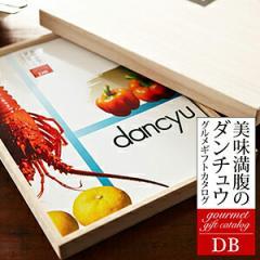 (カタログギフト)グルメギフトカタログ ダンチュウ(dancyu)DBコース【送料無料】【出産内祝い 内祝い】