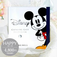 カタログギフト ディズニー×リンベル HAPPY(ハッピー)【※メーカー包装済】】【出産祝い 結婚祝い】