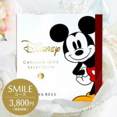 カタログギフト ディズニー×リンベル SMILE(スマイル)【※メーカー包装済】【出産祝い 結婚祝い】