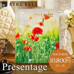 (カタログギフト)プレゼンテージ Presentage (ノクターン)(送料無料)