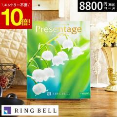 (カタログギフト)プレゼンテージ Presentage (シンフォニー)[お中元 のしOK]
