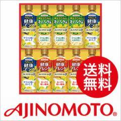 味の素ギフト 健康油ギフト 送料無料 PX-50N(味の素 ギフト 調味料 ギフトセット)