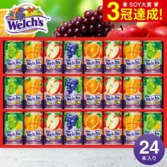 【お中元/お歳暮 にも】ウェルチ カルピス ギフトWS30(送料無料)包装紙選択不可[のしOK]