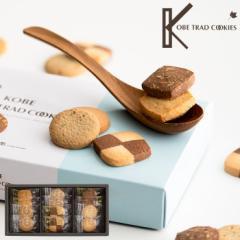 【引っ越し 挨拶 ギフト】神戸トラッドクッキー(15枚入)【※メーカー包装済。原則「外のし」】