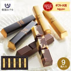(ホワイトデー 限定)帝国ホテル チョコレート スティック(TA-10L)(メーカー包装済み)【011】