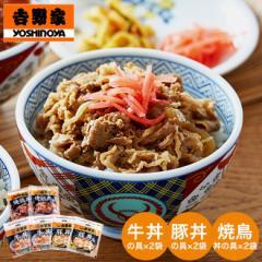 吉野家の牛丼(いろいろ丼セット)牛丼×2、豚丼...