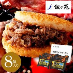 叙々苑 焼肉ライスバーガー特製8個セット(メーカー直送品)(メーカー直送品)(冷凍便)