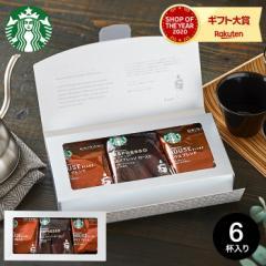 スターバックスオリガミ パーソナルドリップコーヒーギフト(SB-10E)【スターバックスコーヒー コーヒー】【A5】