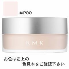 【RMKフェイスパウダー】トランスルーセントフェイスパウダー#P00