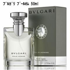 ブルガリプールオム 50ml 【ブルガリ(BVLGARI)香水】 lug_b  acc_br