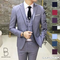 【送料無料】メンズ ピーススーツ スタイリッシュスーツ メンズスーツ 3点セット メンズスーツ スリムスーツ ビジネススーツ ベ