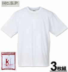大きいサイズ クルーTシャツ3枚パック 3L 4L 5L 6L 7L 8L/1158-5180-1-36