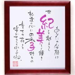 【送料無料】ネームインポエム (名前入りポエム) 1人用色紙タイプ