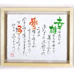 【送料無料】ネームインポエム (名前入りポエム) ちぎり和紙タイプ