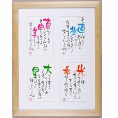 【送料無料】ネームインポエム (名前入りポエム) 四つ窓