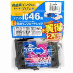 【激安メガセール!】互換インクカートリッジ エプソンIC46用 お買い得2個パック インナーカートリッジ交換型 マゼンタ EIE46R2M