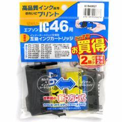 【激安メガセール!】互換インクカートリッジ エプソンIC46用 お買い得2個パック インナーカートリッジ交換型 イエロー EIE46R2Y