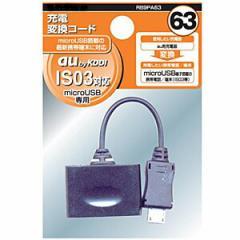 au IS03(アイエス03)専用 microUSB充電変換コード RB9PA63