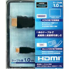 【5%OFF!】 HIGH SPEED MicroHDMIケーブル 1.0m...