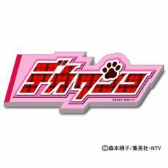【激安メガセール!】【7-58】ドラマ『デカワンコ』オリジナルグッズ メモ帳