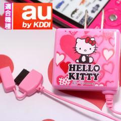 ハローキティ au用 携帯電話用AC充電器 ピンク RX-KTY529PK