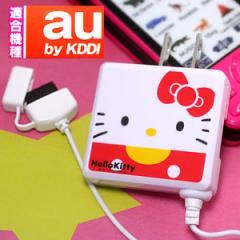 ハローキティ au用 携帯電話用AC充電器 ホワイト RX-KTY530WH