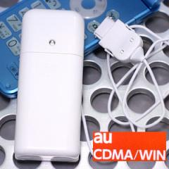 携帯電話充電器 au用 電池交換式 BS-02WSS