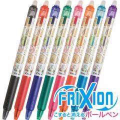 すみっコぐらし フリクションボールノック (ボールペン) 0.5mm PP254