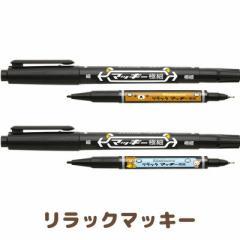 リラックマ リラックマッキー (極細) 油性ペン ブラック PP27301/PP27401
