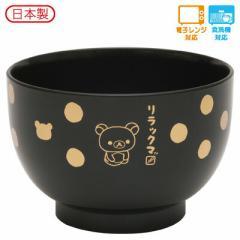 リラックマ 日本製食器シリーズ お椀 TK97301