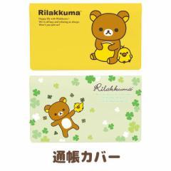(4) リラックマ 貴重品周り 通帳カバー BK25201/BK25301