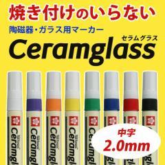 サクラクレパス セラムグラス 陶磁器・ガラス用マーカー 中字 (フック)