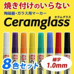 サクラクレパス セラムグラス 陶磁器・ガラス用マーカー 細字 (フック) 8色セット