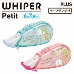 すみっコぐらし Sumikkogurashi×PLUS WHIPER Petit ホワイパープチ 修正テープ FT26801/FT26901