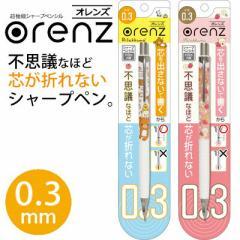 (8) リラックマ オレンズ 超極細シャープペンシル 0.3mm PN01301/PN01401