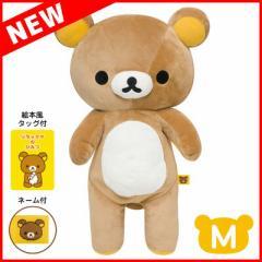 (7) リラックマ Newぬいぐるみ (M) リラックマ MR75401