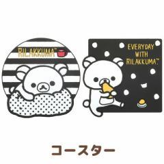 (9) リラックマ モノクロリラックマテーマ キッチンアイテム コースター KY47601/KY47701