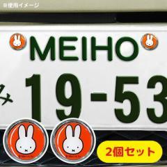 ミッフィー ナンバーボルトキャップ DB16