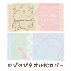 (11) すみっコぐらし のびのびタオル枕カバー KF90401/KF90501