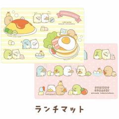 (11) すみっコぐらし キッチン雑貨シリーズ ランチマット KY53501/KY53601