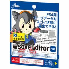 【送料無料】[CYBER] PS4用 セーブエディター 3ユーザーライセンス CY-PS4SAE-3